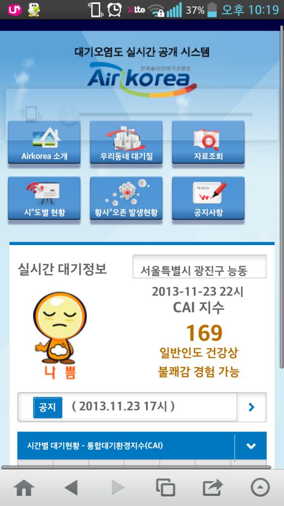 Screenshot_2013-11-23-22-19-08