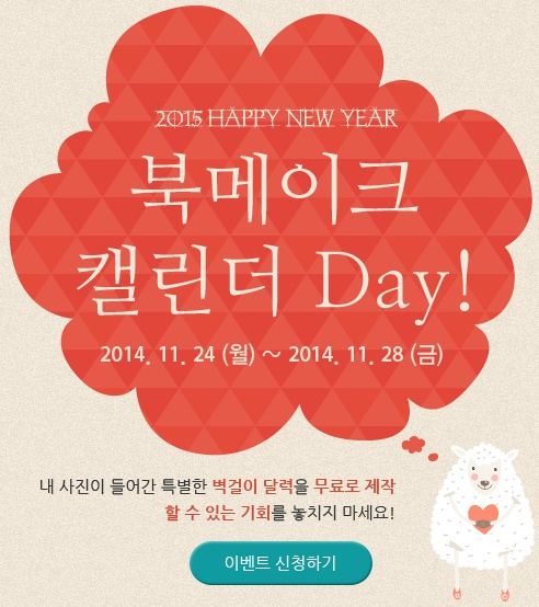 bookmake_co_kr_20141128_154118